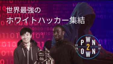 世界最大のハッキングコンテストPwn2Ownは、ホワイトハッカー達の祭典
