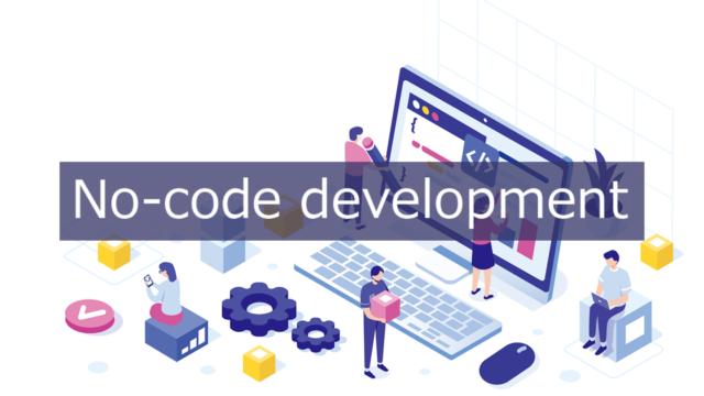 ノーコード開発