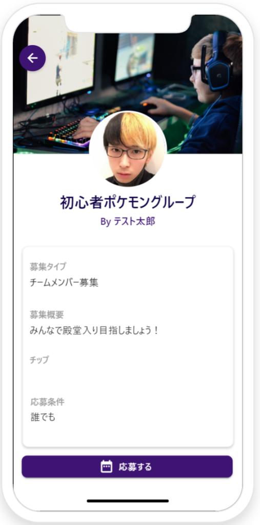 ノーコードハッカソン受賞アプリゲーマーマッチングアプリ