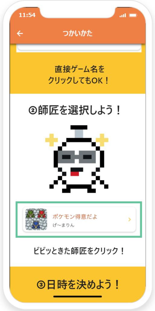 ノーコードハッカソン受賞アプリげ~まりん