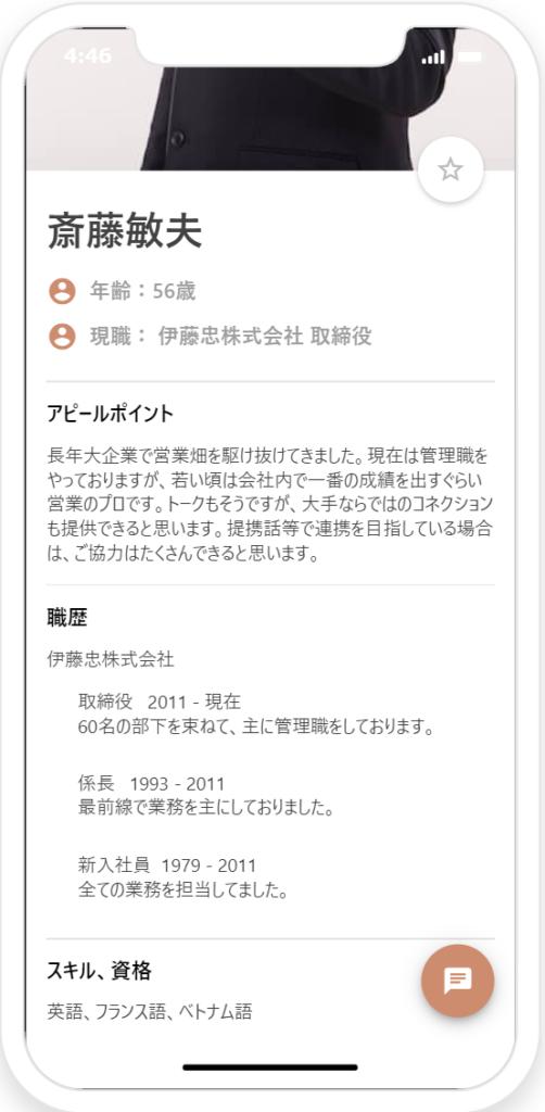 ノーコードハッカソン受賞アプリ定年退職者